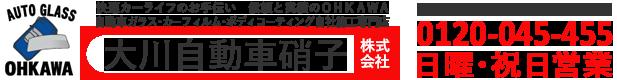 大川自動車硝子株式会社